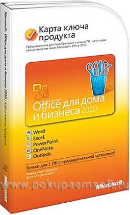 И microsoft office 10