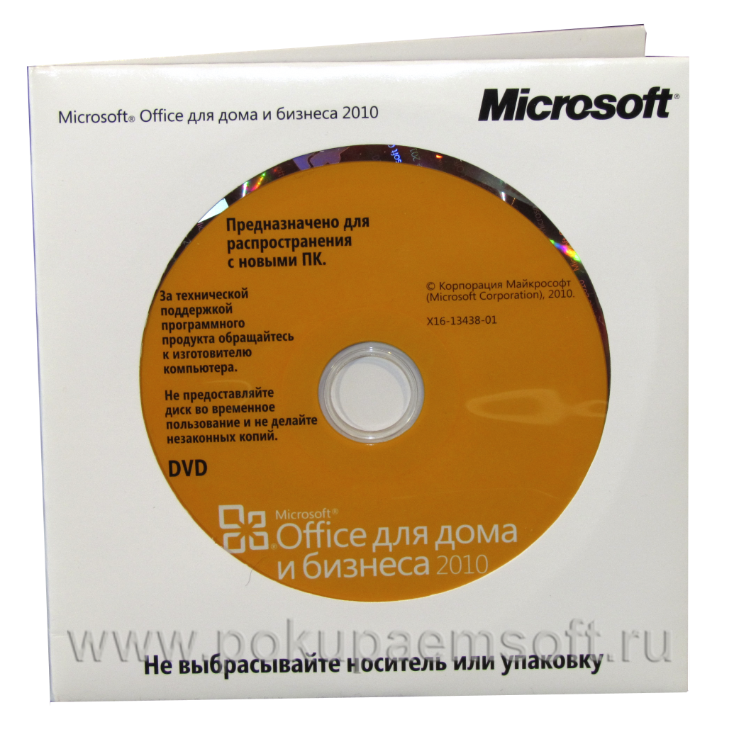 Download Среда выполнения Microsoft Access 2013 from