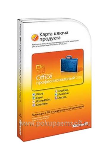 Офис 2010 Рус