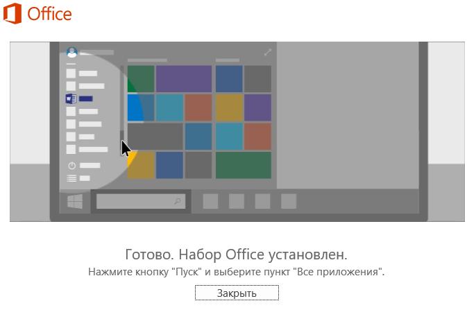 Скачать офисного пакета microsoft office 2007 для винды 10