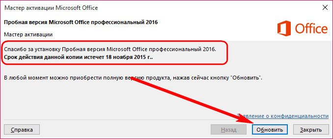 pokupaemsoft.ru, Office 2016